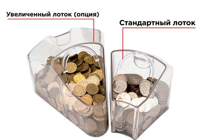 два типа лотков cassida coinmax