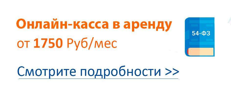 arenda-kass-2